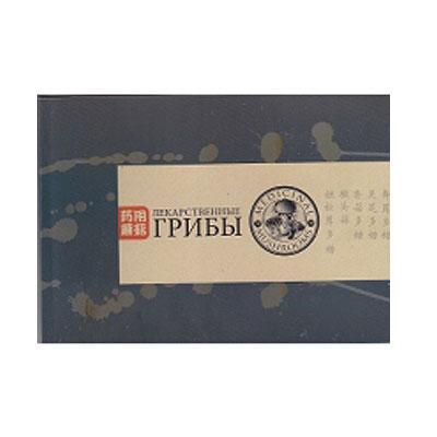 лекарственные грибы каталог